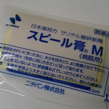 イボ 液体窒素 スピール膏