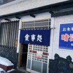 【評判】晴海食堂 象潟に行って岩ガキを堪能!おすすめ料理はこれだ!