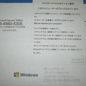 ウイルス警告アラーム詐欺かも!電話したら遠隔操作されグーグルプレイカードを買わされる!